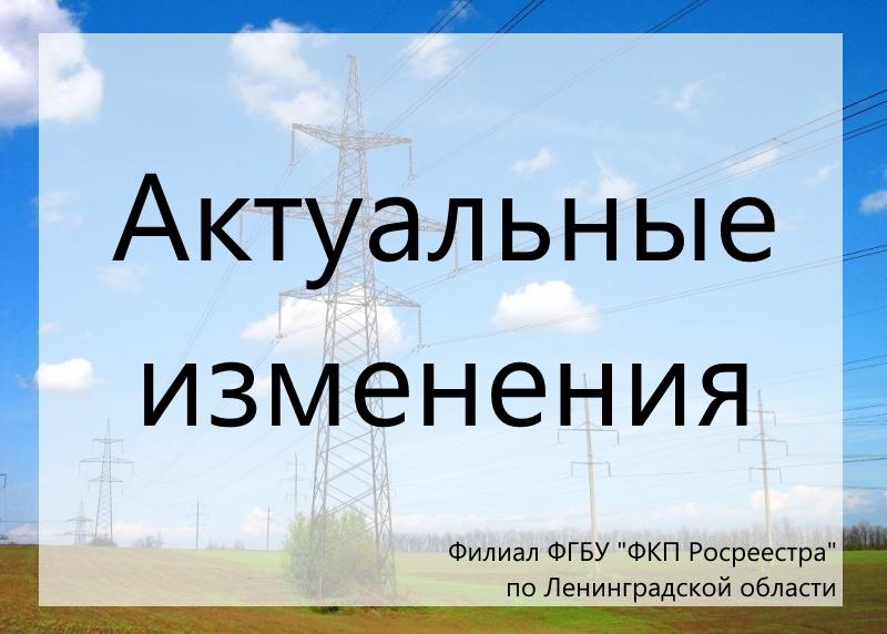 1_linii_elektroperedach