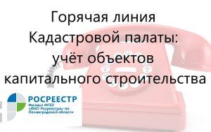 28.06.2017_ЛО_Анонс горячей линии
