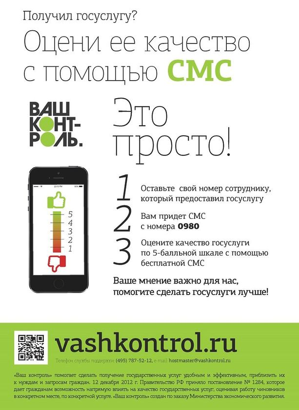 Ваш контроль-2