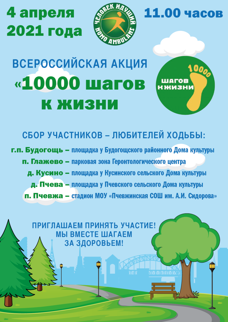афиша Поселения_1