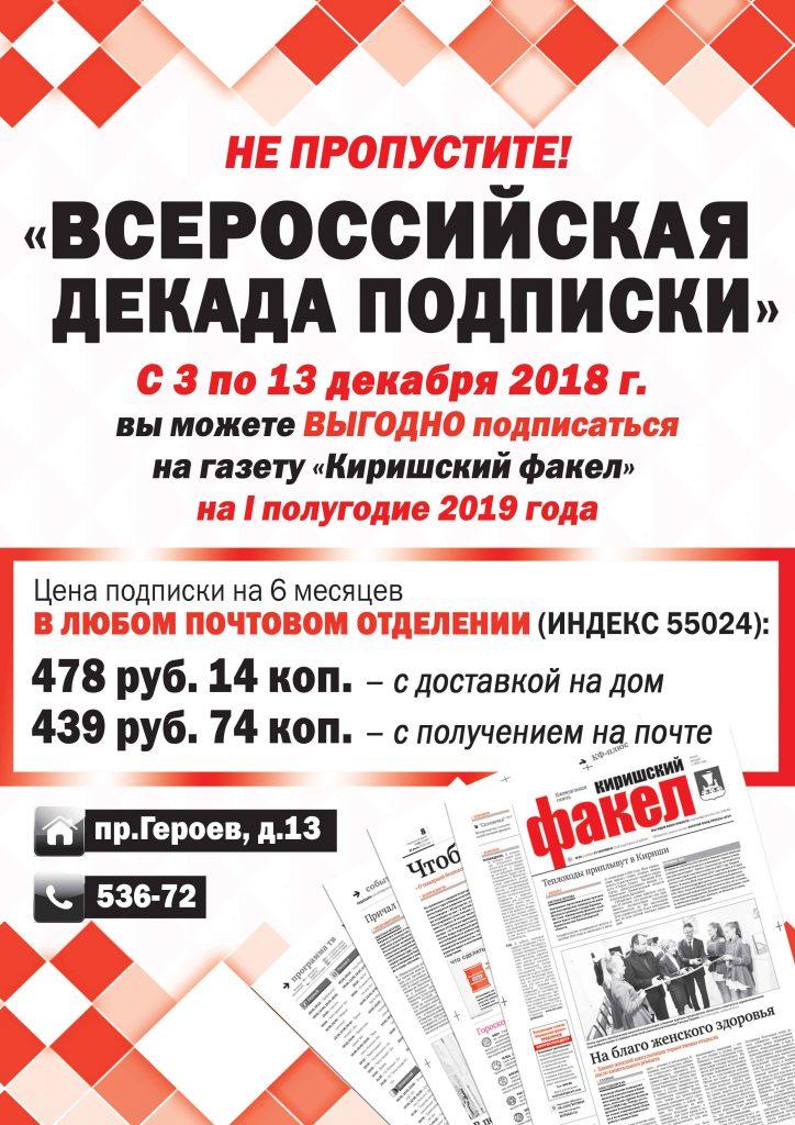 декада-2019-плакат (1)