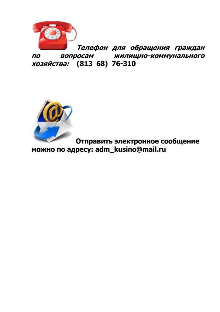 горячая линия ЖКХ._1