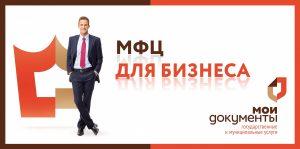mfc_dla_biznesa_frame_1