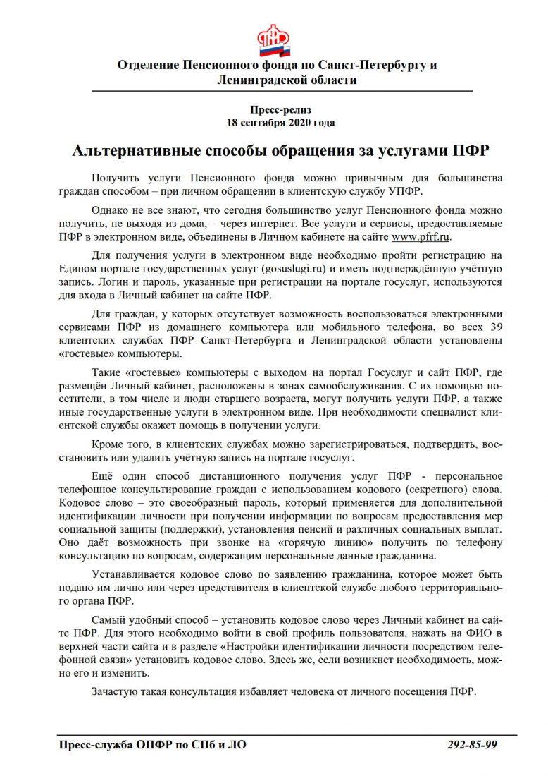 пресс-релиз1_1